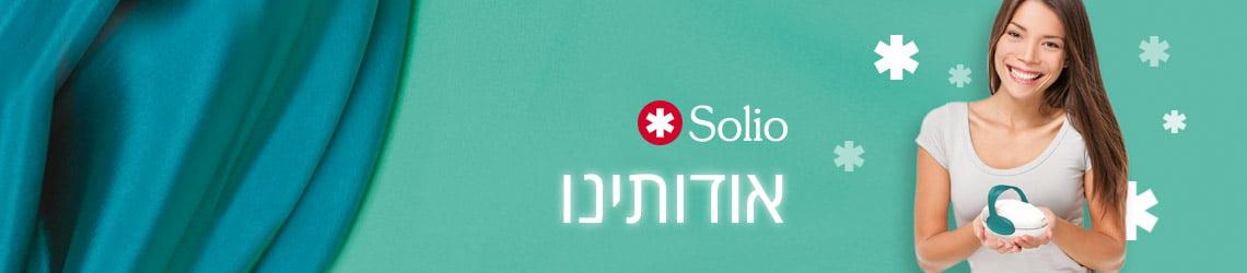 אודות סוליו אלפא קיור פלוס | מכשיר נגד כאבים