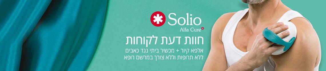 חוות דעת אודות סוליו אלפא קיור פלוס לטיפול בכאבים