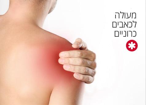 סוליו אלפא קיור פלוס לטיפול והפחתת כאבים כרוניים וכתפיים